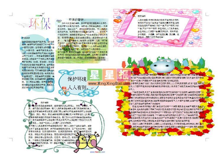 畅想中国梦小报