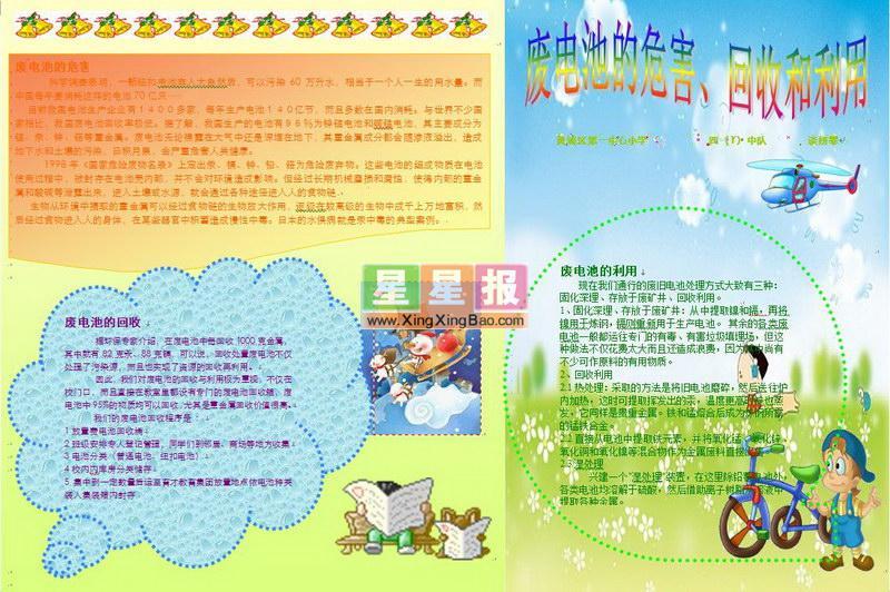 低碳环保小报:废电池的危害高中部漳州图片