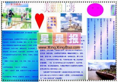 《台湾端午节》,健康电子小报版面设计图