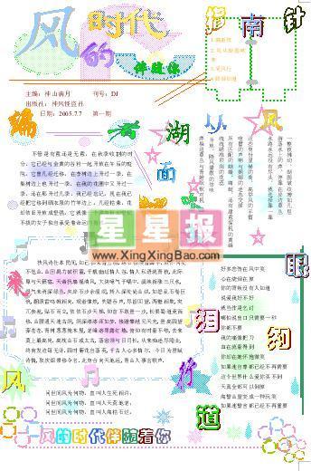 类 别: 电脑小报 学 校: 宁夏石嘴山市隆湖中学网站 版面设计: 莫华龙