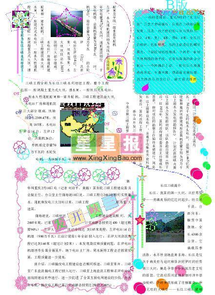 小学生电脑小报_三峡开发
