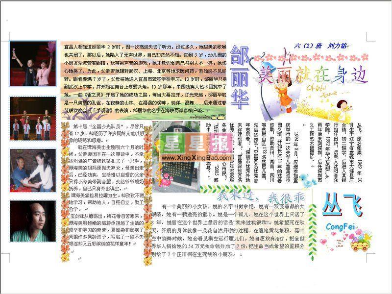 本站推荐奥运电脑小报作品,体育小报版面设计图——生命在于运动,五