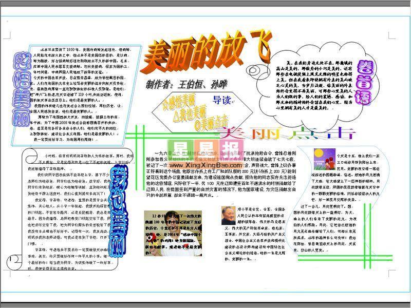 类 别: 电脑小报 学 校: 高明市合水镇高级小学 版面设计: 郭建红 申