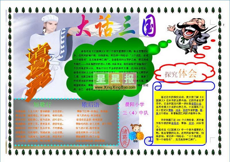 word电脑小报模板