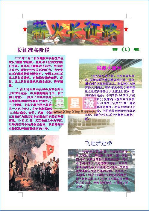 本站推荐九九重阳节电子小报设计