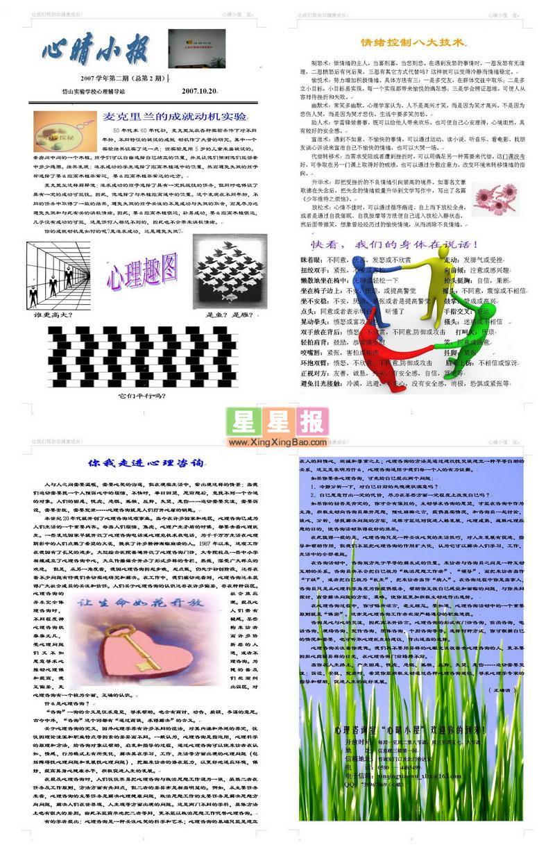 电脑小报版面设计――心理趣图