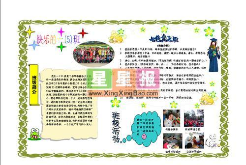 小报花边边框设计手绘 高中生黑板报花边设计 中秋节的手抄报花边设计
