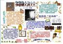 关于文化的电脑小报――多彩的上海文化