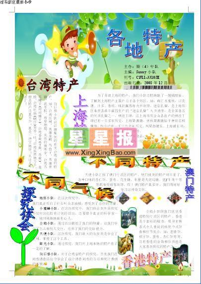 台湾特产电脑小报主题设计