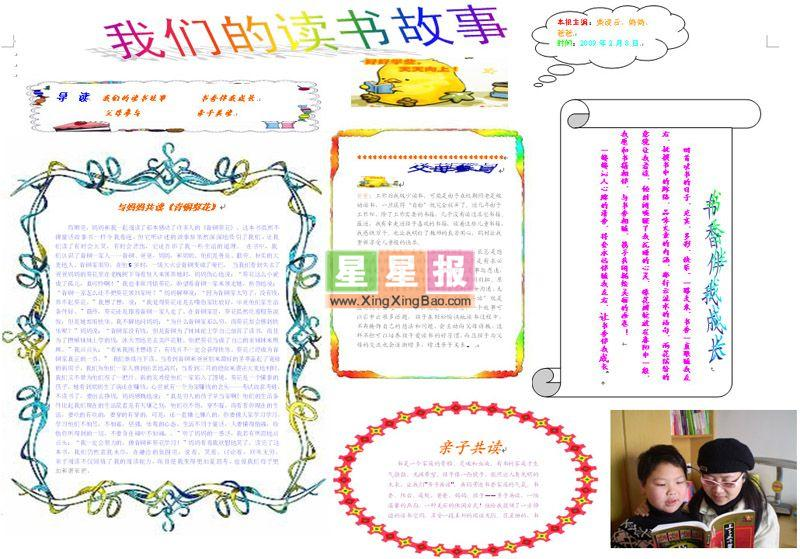 中学生读书电脑小报