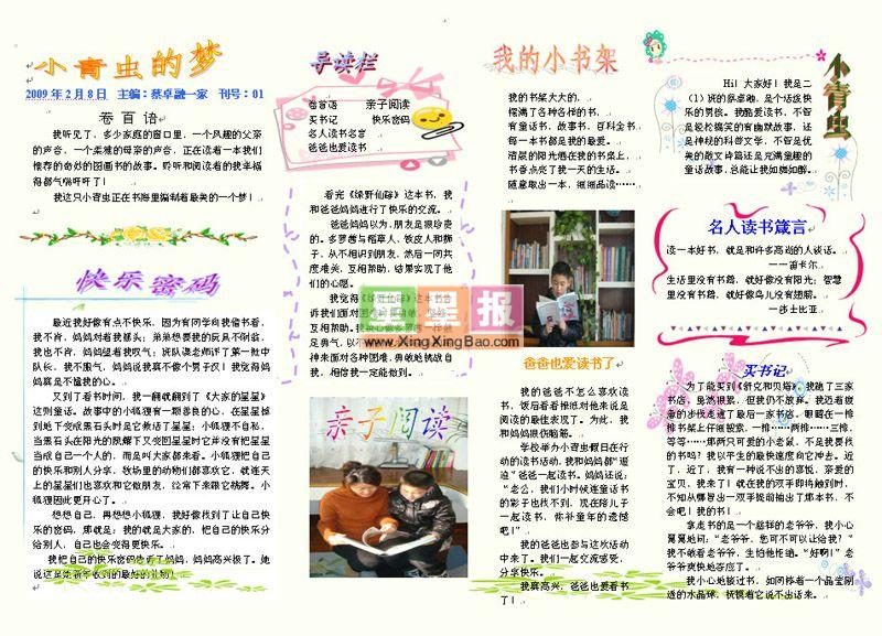 健康电子小报版面设计图,国际电信日电子小报版面设计图,文学电脑小报
