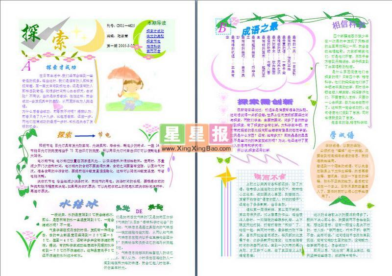 数学心理健康电子小报编初中考高中v数学图片