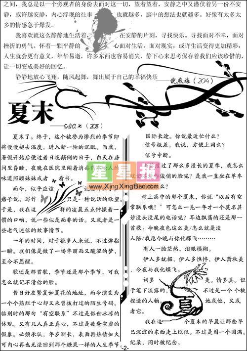 中秋节的小报_中秋节小报图片