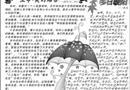 《绿絮文学社》电脑小报