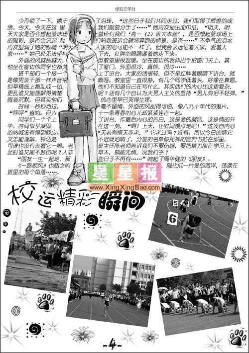 本站推荐心理健康小报设计图,珠穆朗玛峰电脑小报主题,新星文学社