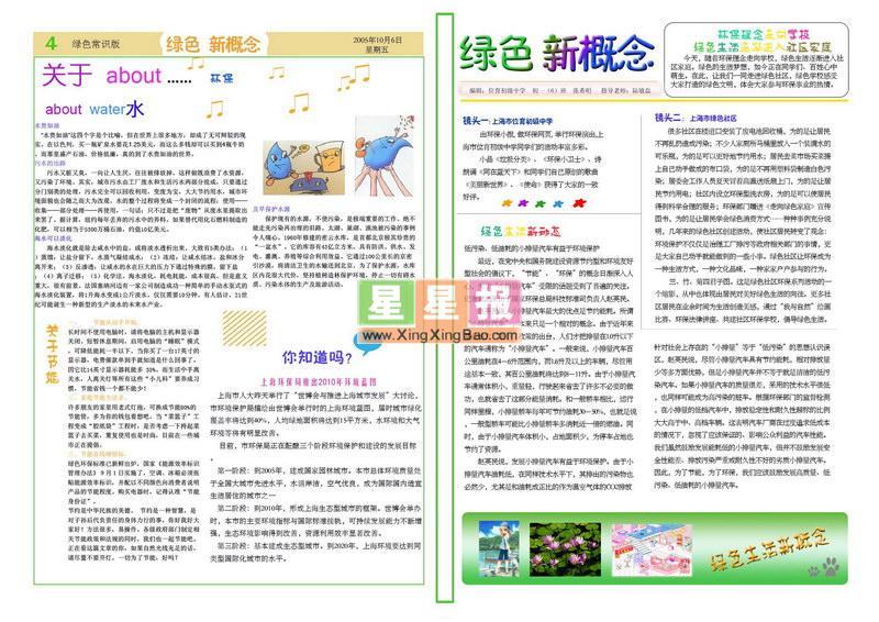 电脑 边框 高进/类别:电脑小报 学校:白沙乡简华村小学版面设计:薛红星高...