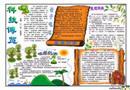 科学小报资料:橙子电池