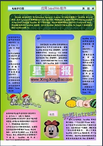 蜗牛动物小报内容
