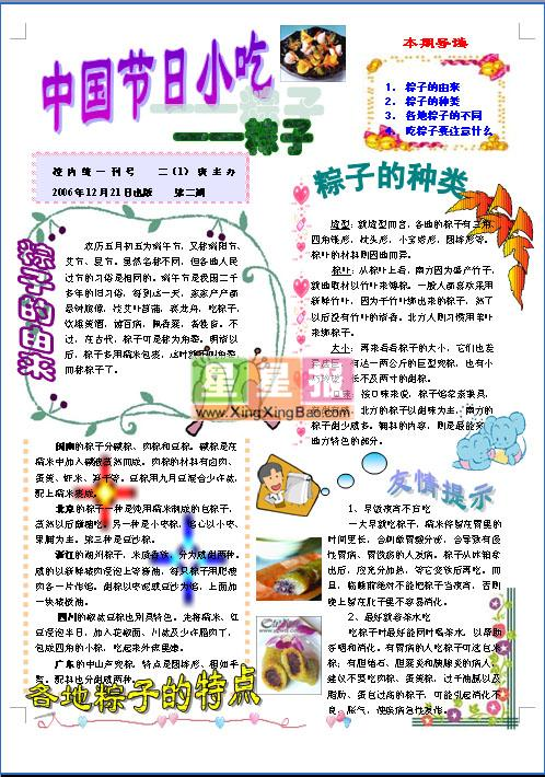 小学生节约用电常�_电子小报作品内容《中国节日小吃》-星星报