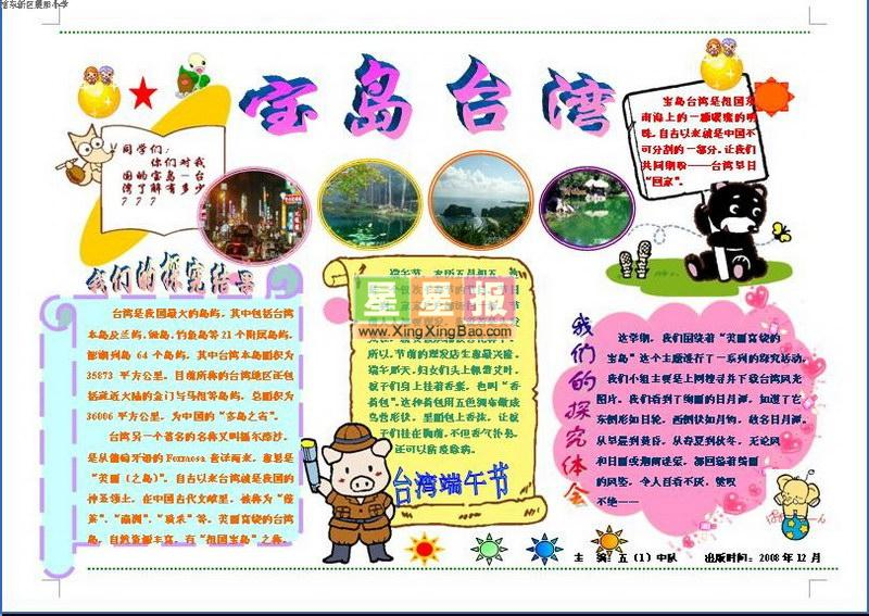 电子小报主题作品《台湾端午节》