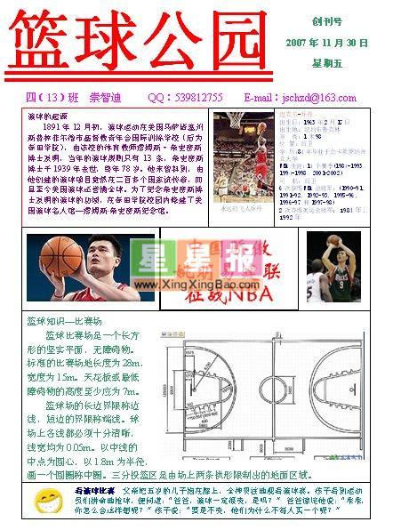 篮球公园小报作品