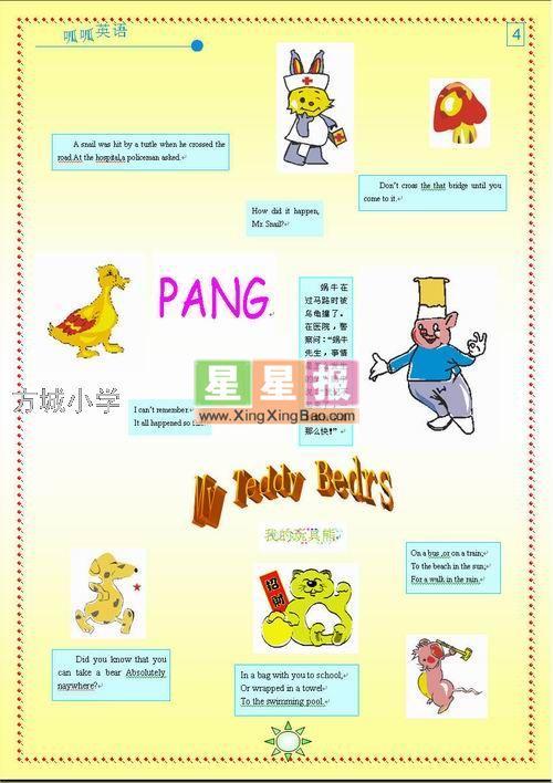 英语电子小报_东城小学作品