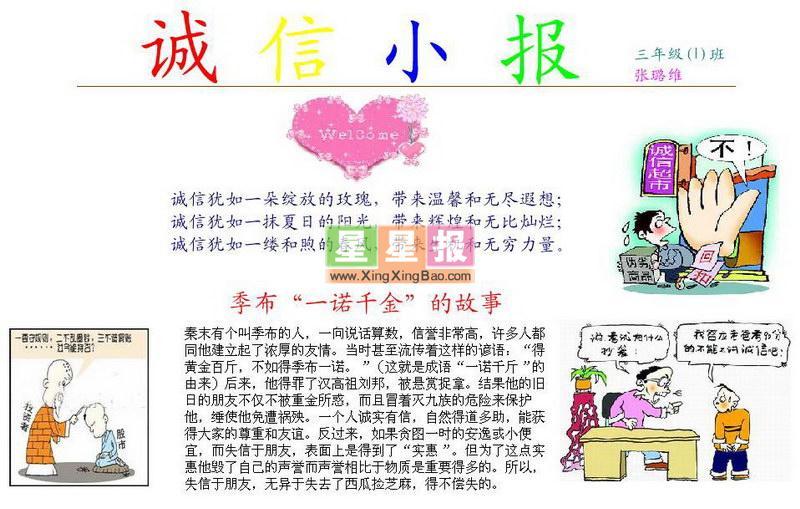 design 诚信电子小报版面设计图 星星报   手抄报_手抄报版面设计图