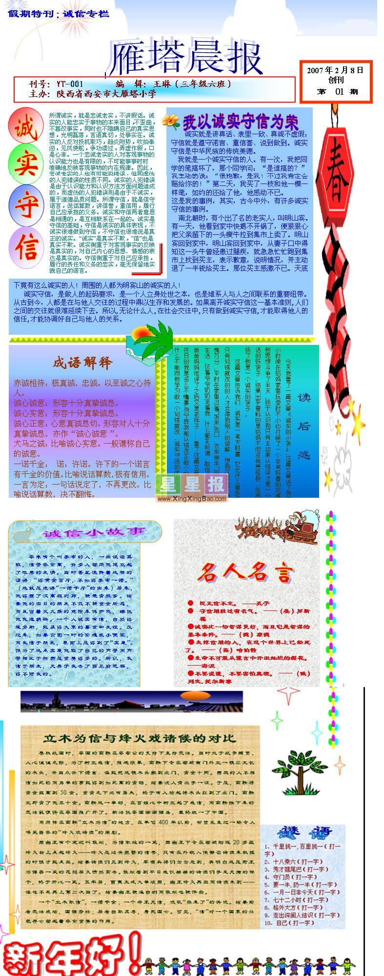假期特刊――诚信专栏电子小报