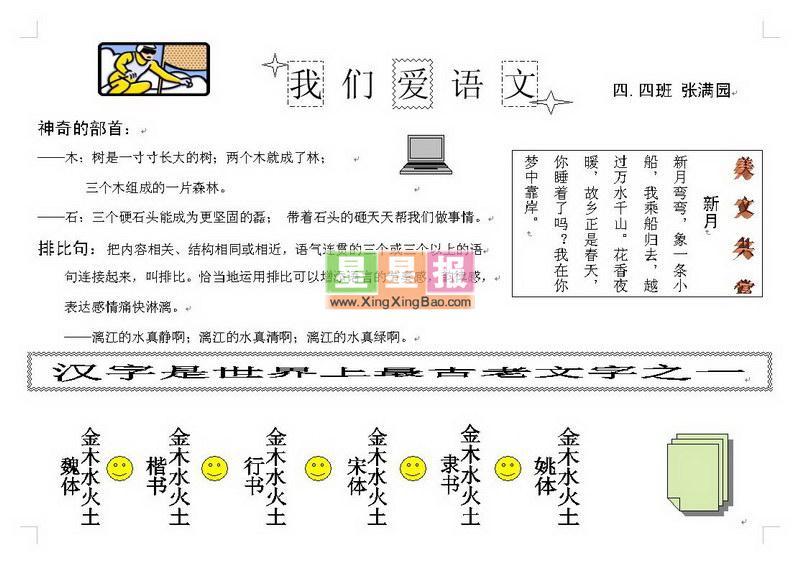 小学生语文电子小报