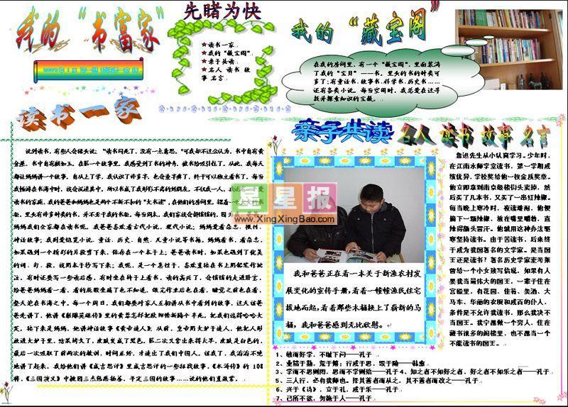 英语,语文,环保,科技主题的小学生电子小报下载,以及小报花边图片素材