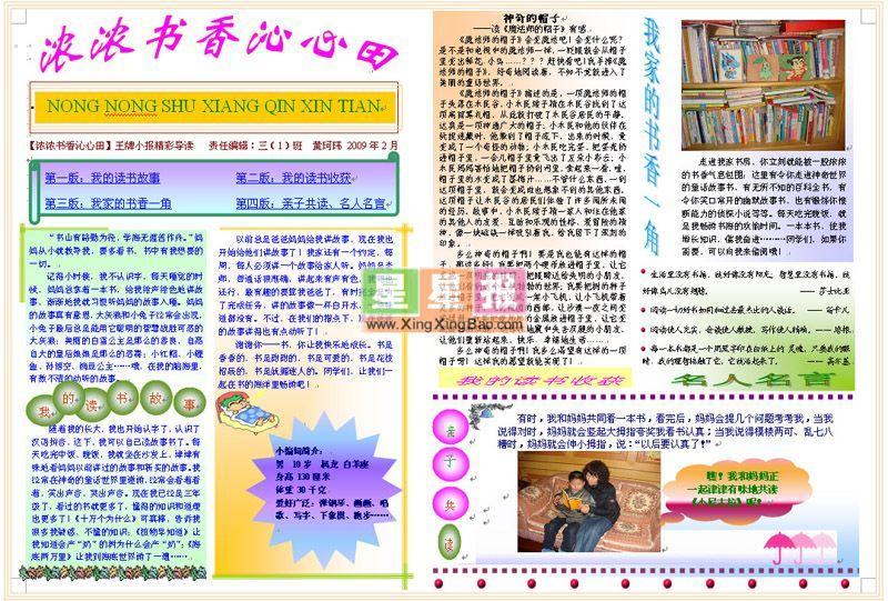 读书小报 学 校