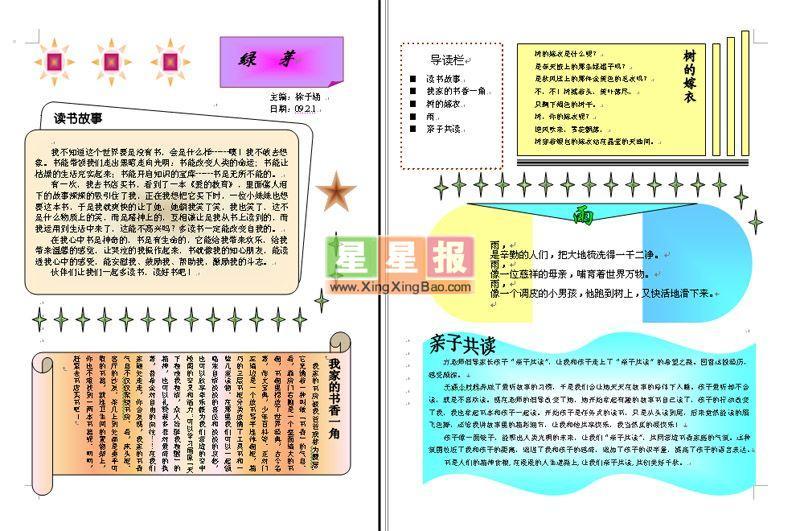 小学亲子读书计划_亲子共读书小报四年级 读书好,多读书,读好书