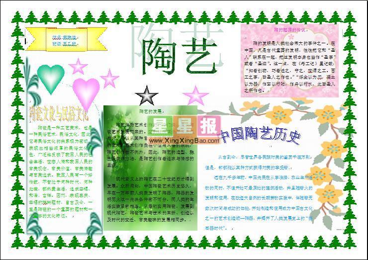 中国陶艺历史电子小报