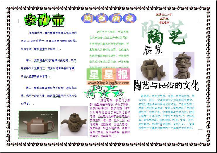 陶艺与民俗的文化电子小报