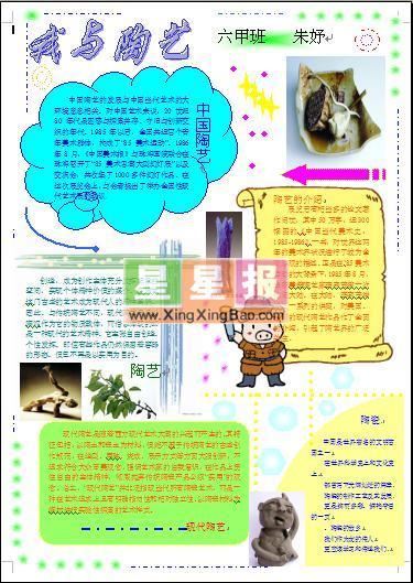中国陶艺小报设计