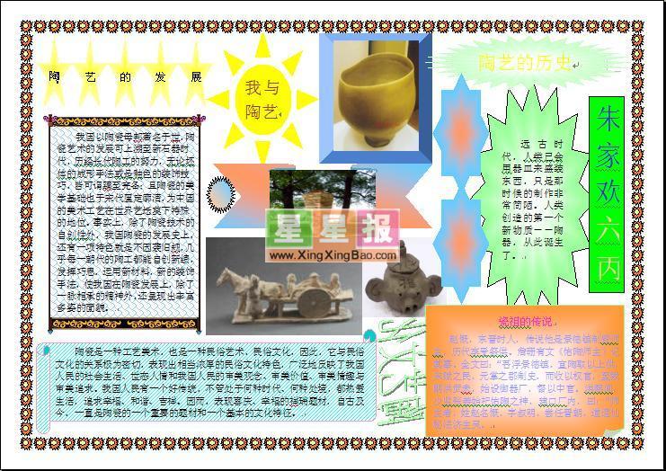 环保小报资料:废电池的回收