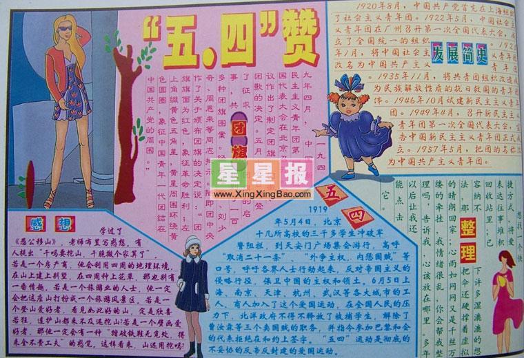 青年节小报模版《五四,赞》