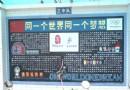 三中队奥运主题黑板报