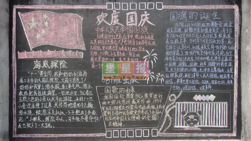 小学生欢度国庆黑板报