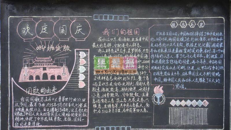 欢度62周年国庆黑板报