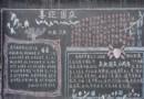 国庆节黑板报内容