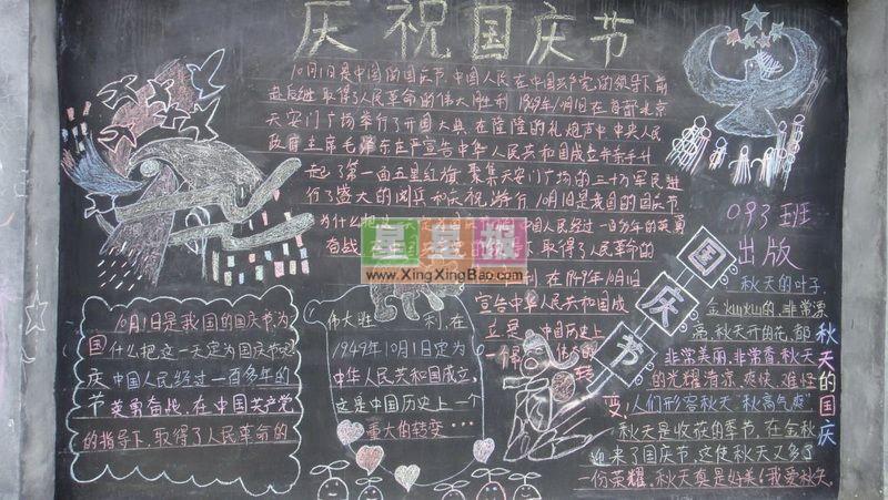 国庆节黑板报图片资料