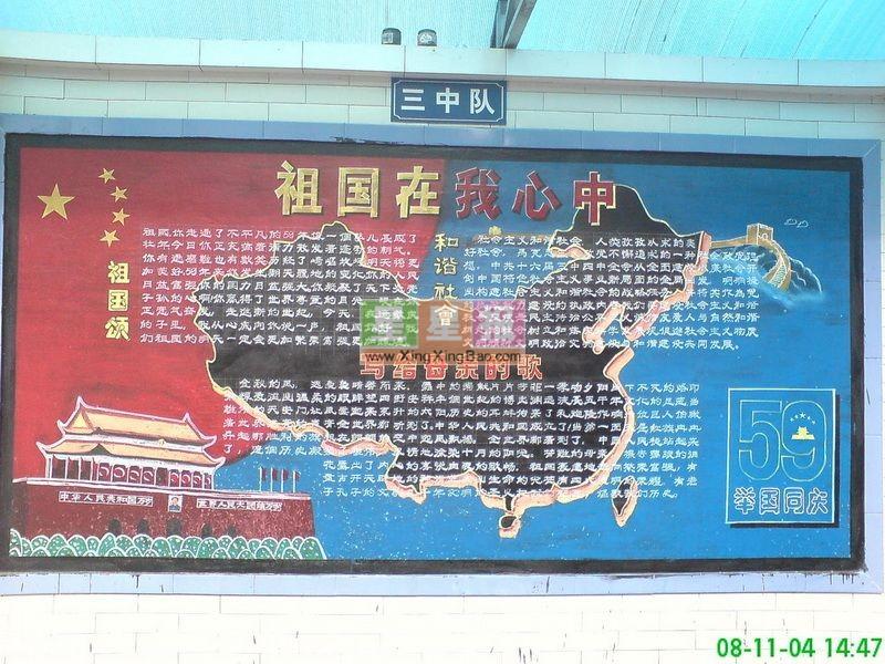 国庆的黑板报高中-高中国庆节板报图片图片