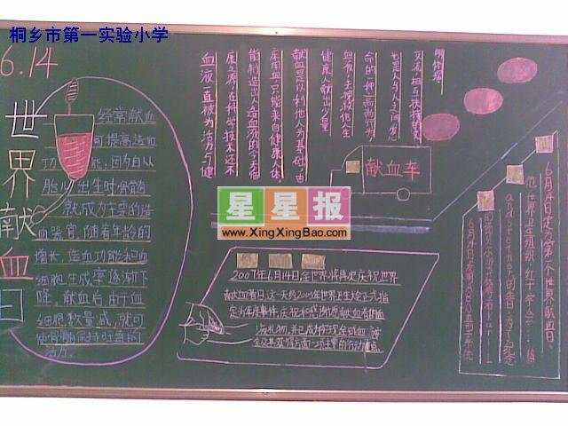 本站推荐大学生禁烟黑板报设计