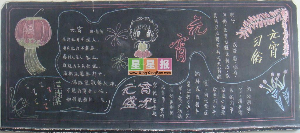 黑板报版面设计过程在孙雨龙老师的