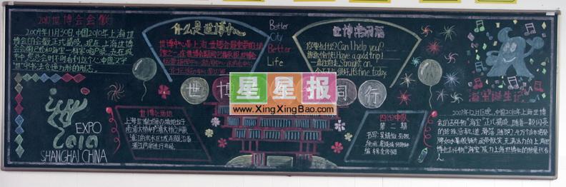 本站推荐感恩的xin黑板报设计,bye初一黑板报,高中绿色校园黑板报设计