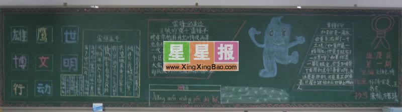 上海世博会黑板报_文明行动