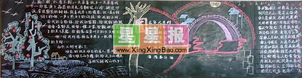 中秋节黑板报图片