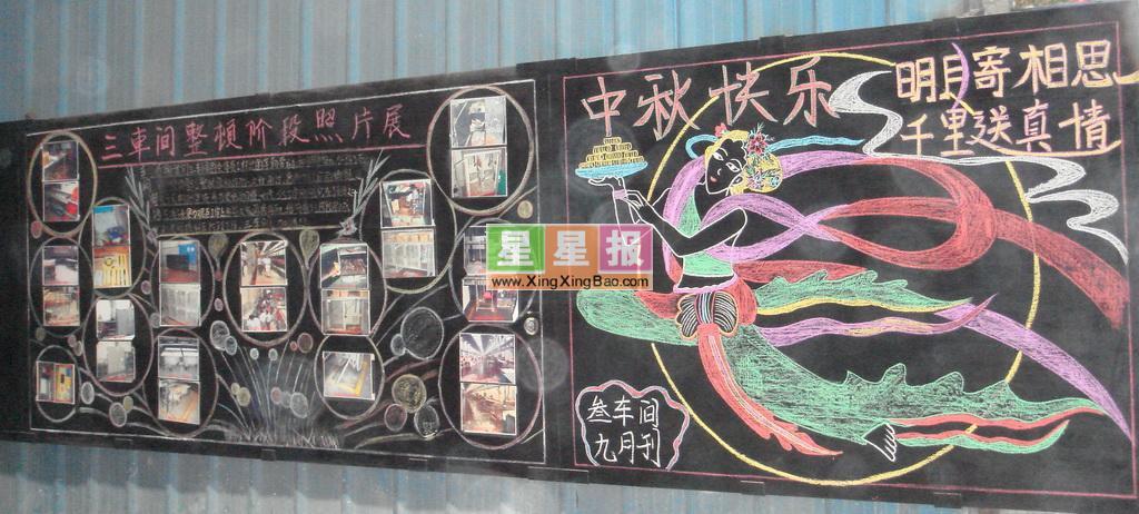 高中中秋节黑板报图片