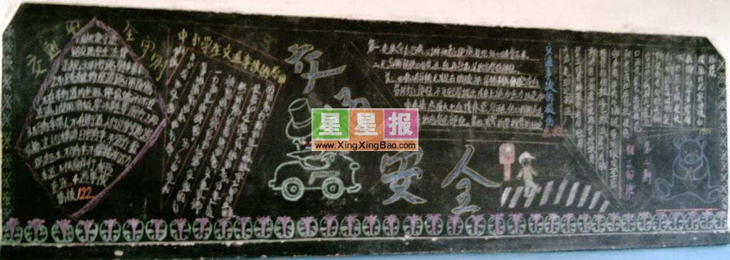 大学生禁烟黑板报设计